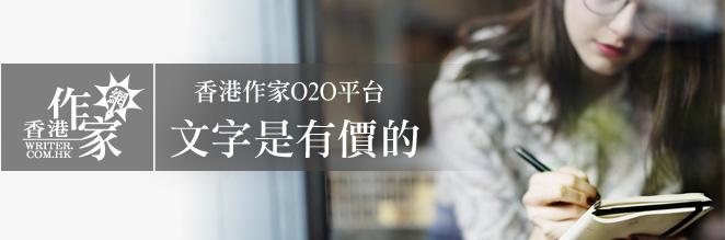 「香港作家 寫手 Writer 大全」 列表 @ 青年創業軍